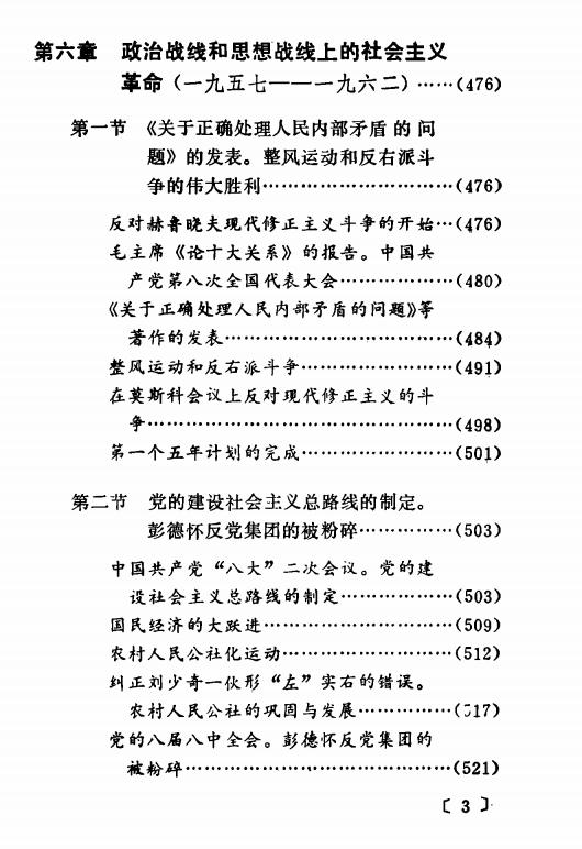 《中国共产党历史讲义》(1975) 7