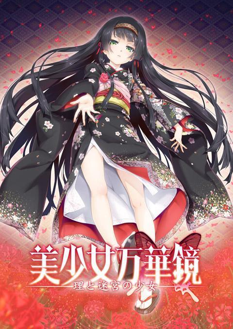 美少女万华镜大合集【PC】【汉化]】