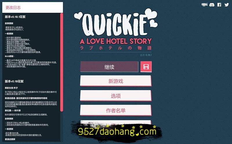[2D沙盒/模拟经营]快捷爱情酒店 V0.18.1 精翻汉化版/中文攻略[百度][动态/1.4G]