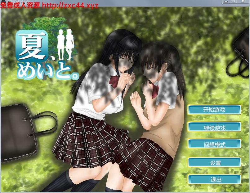 [SLG/汉化/全动态CG]和侄女的色情夏天~夏のひめごと。汉化中文版+攻略+存档[FM/百度][1.2G]