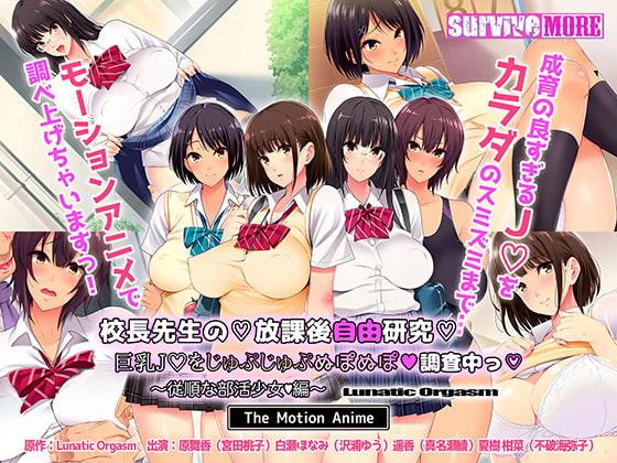 [Survive more][2D动画合集][The motion anime]五部合集 18