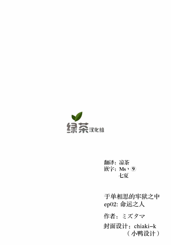[绿茶汉化组][ミズタマ] 于单相思的牢狱之中 2