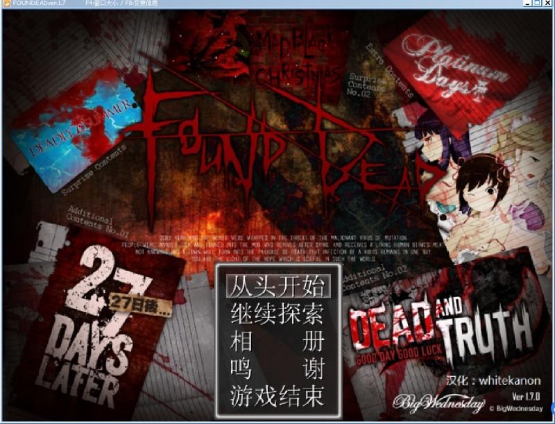 [BigWednesday][PC]FOUND DEAD ver1.7 -ファウンドデッド[RPG][汉化][全cg存档] 1