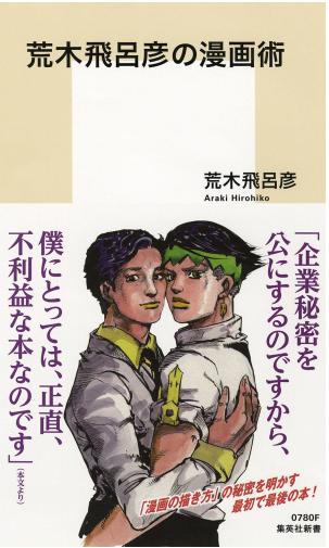 【白嫖/推广/创作指南系列】《荒木飞吕彦的漫画术》PDF版
