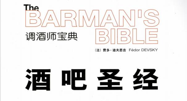PDF版《酒吧圣经》-上海科学普及出版社