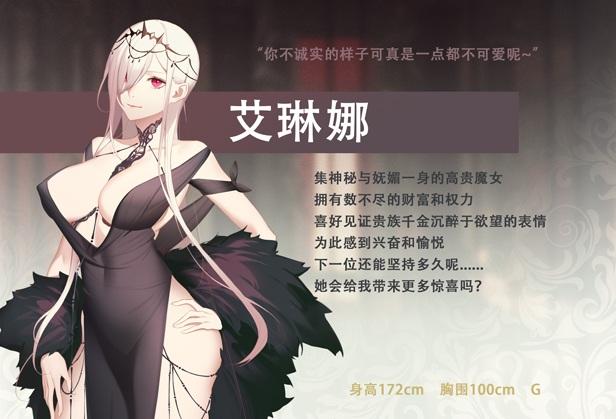 [PC/ADV/步兵/官方中文]堕落千金—黑蔷薇与欲望之火 / Fallen Girl-Black rose and the fire of desire 1