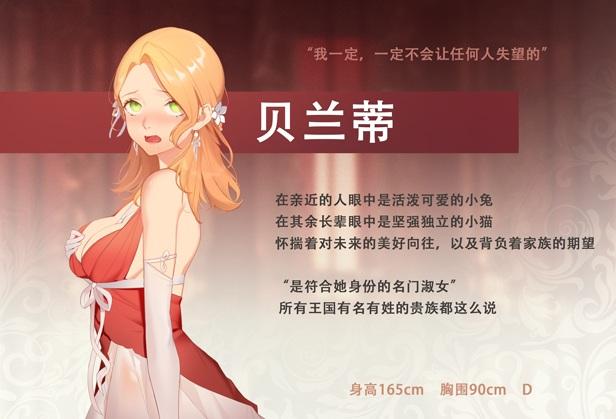 [PC/ADV/步兵/官方中文]堕落千金—黑蔷薇与欲望之火 / Fallen Girl-Black rose and the fire of desire 2