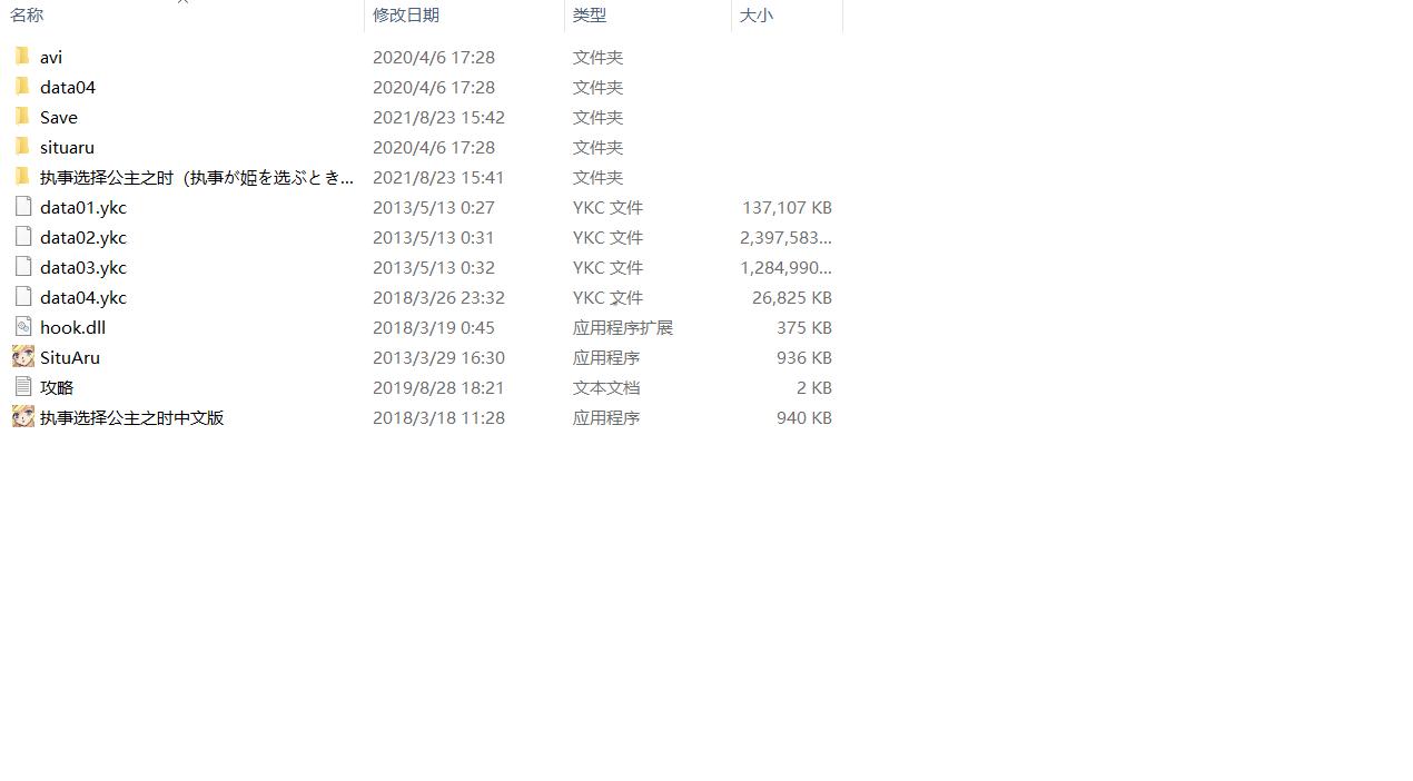 [补档/PC/ADV/汉化] 执事选择公主之时 / 执事が姫(あるじ)を选ぶとき [汉化硬盘版][简中][RAR 3.28GB] 1