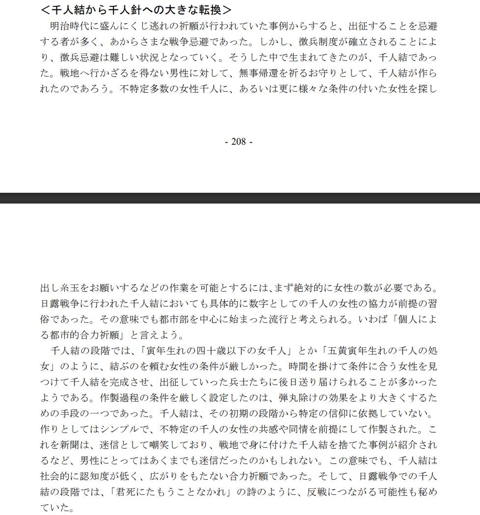 战争中与避难信仰有关的民俗学研究 ~ 千人针习俗 2