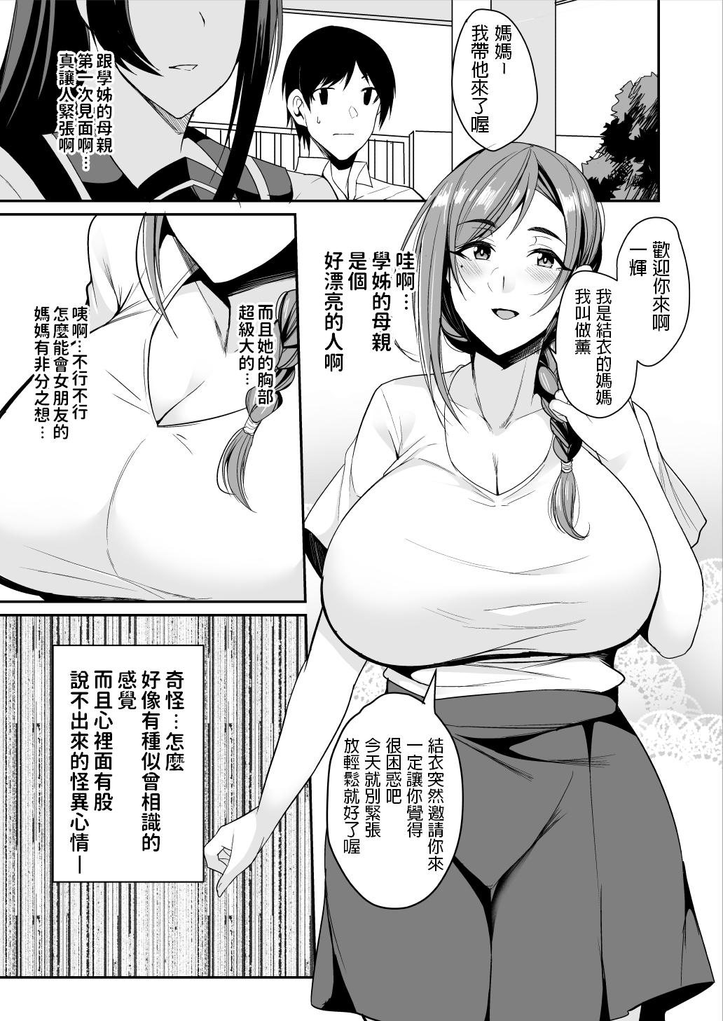〖中文〗Kano Mama ga Midarasugiru 女友的淫母 2