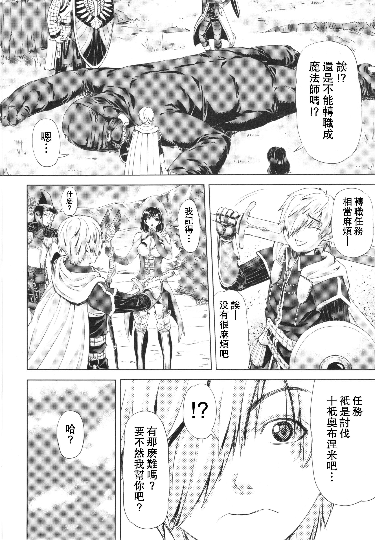 〖中文〗Mori no Majo 森之魔女 =tokie hirohito 〖 dragons dogma 〗 3