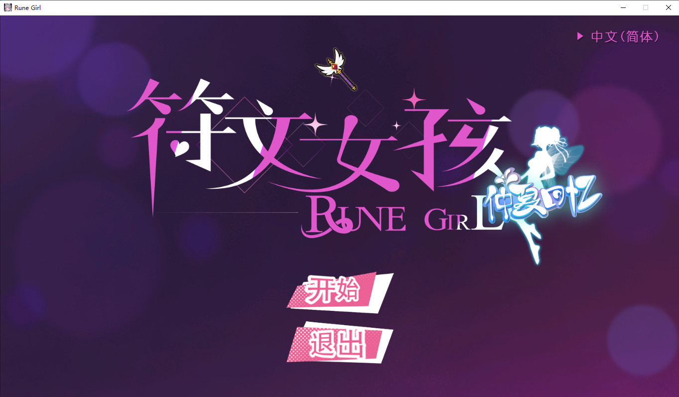 [PC/Steam/官中]Rune Girl