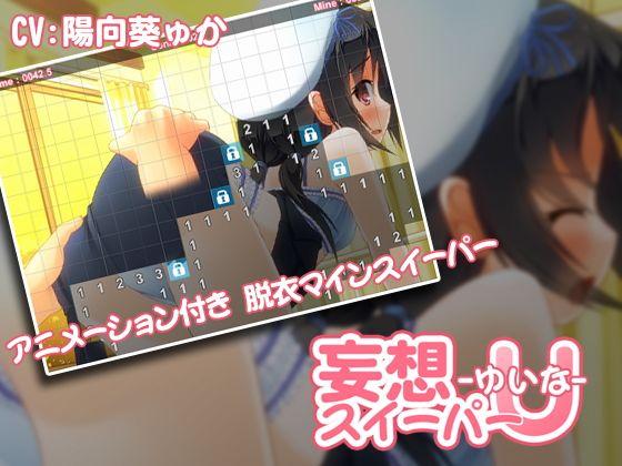【PC】【扫雷】妄想スイーパーU -ゆいな-