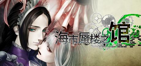(官中/AVG)The House In The Fata Morgana