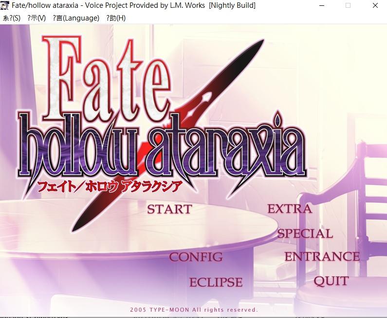 (汉化)fate/hollow ataraxia【语音版】