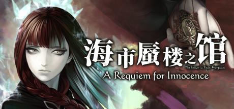 (官中/AVG) The House in Fata Morgana: A Requiem for Innocence