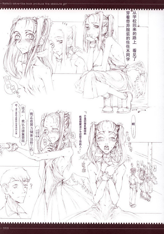 絶対純白❤魔法少女 漫画(部分汉化)合集+图包 2