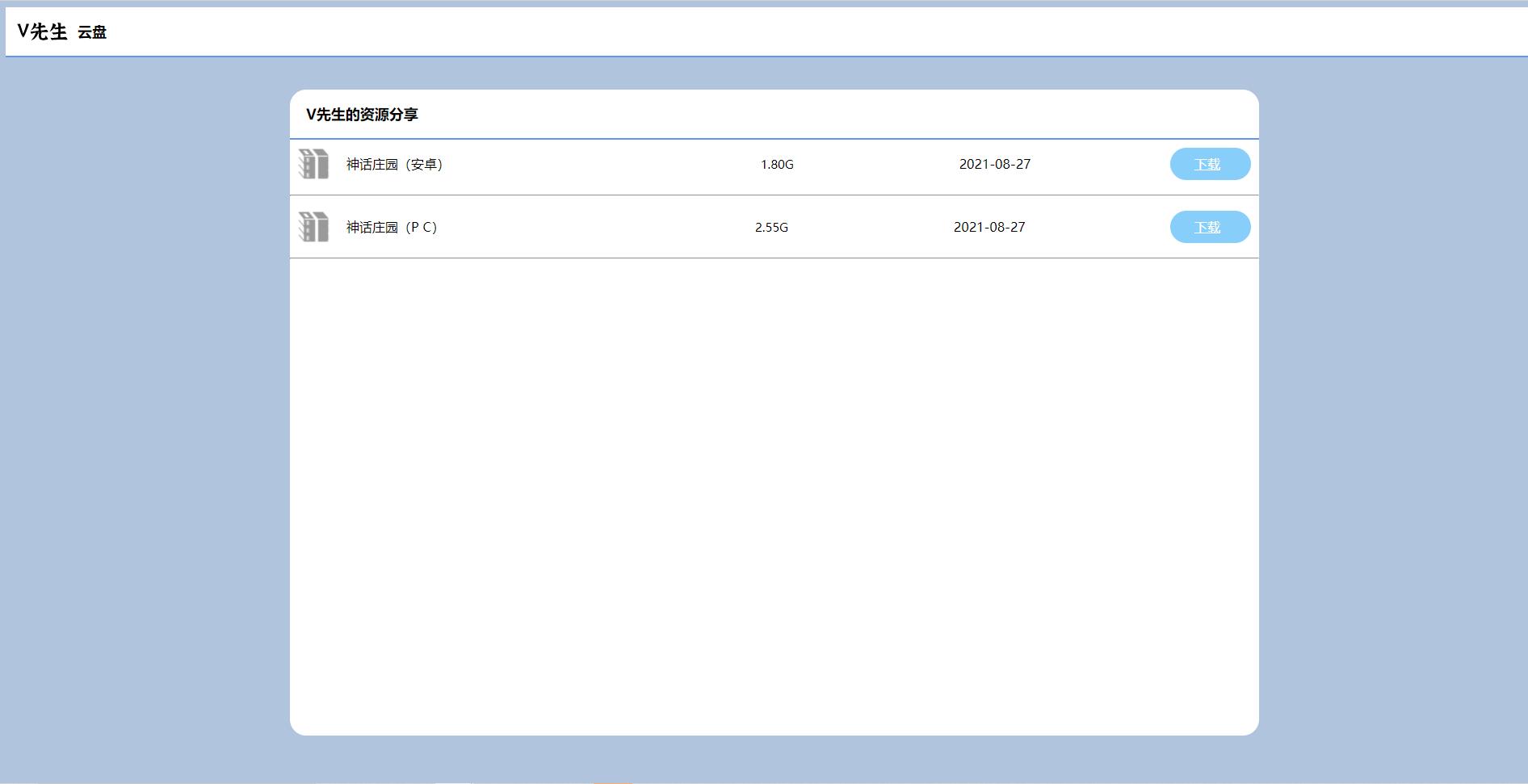 神话庄园Ver1.6[安卓|PC][V先生|OneDrive|百度云]4.35G 3