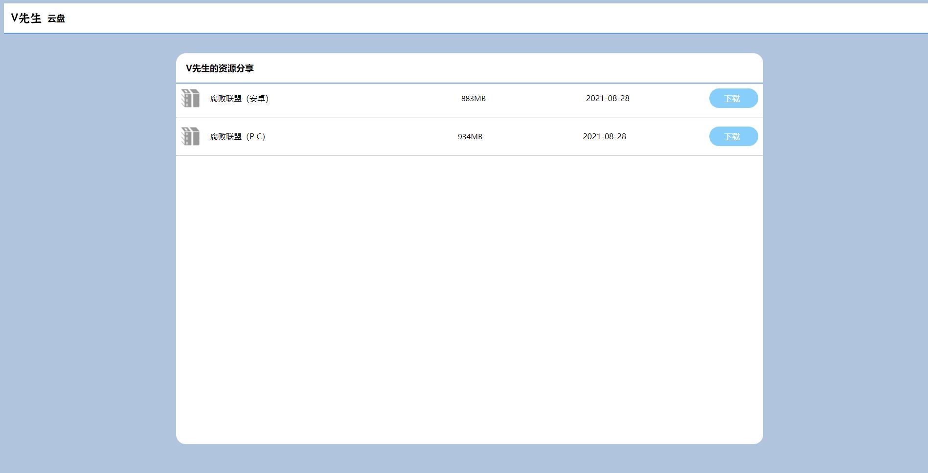 腐败联盟【V先生|OneDrive|百度云】【安卓|PC】1.81G 2