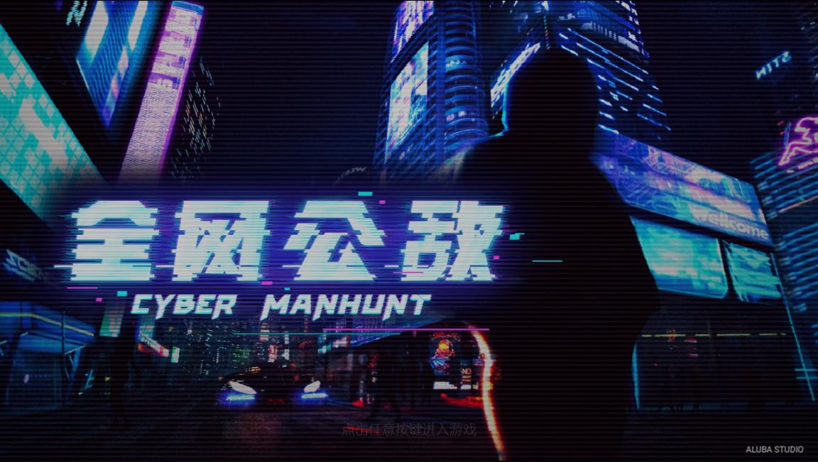 [官中/模拟黑客/PC]全网公敌 Cyber Manhunt[1.14GB]