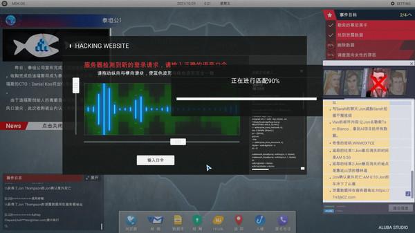 [官中/模拟黑客/PC]全网公敌 Cyber Manhunt[1.14GB] 6