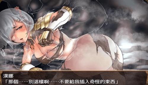 [RPG/汉化/安卓+PC]弱鸡女战士汉娜的堕落任务[547MB+501MB] 1