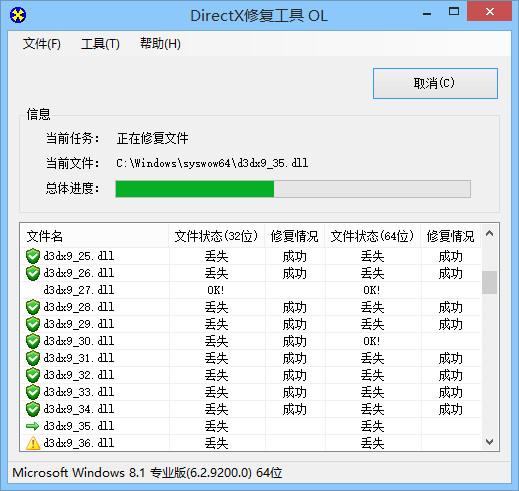DirectX修复工具4.0 [PC/199MB]