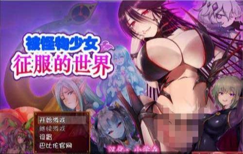 [白嫖/大型RPG/汉化/动态CG]被怪物少女征服的世界 精修汉化版[4.06GB]