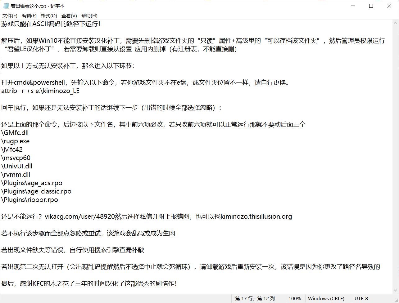 【PC/ADV/汉化】你所期望的永远/君が望む永遠 [OD] 2.51G 10