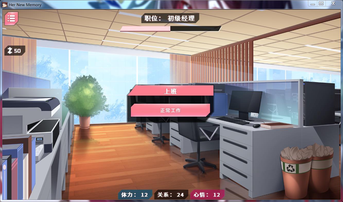 【互动SLG/中文/动态】她的新回忆-无尽模拟器 STEAM官方中文步兵版 5