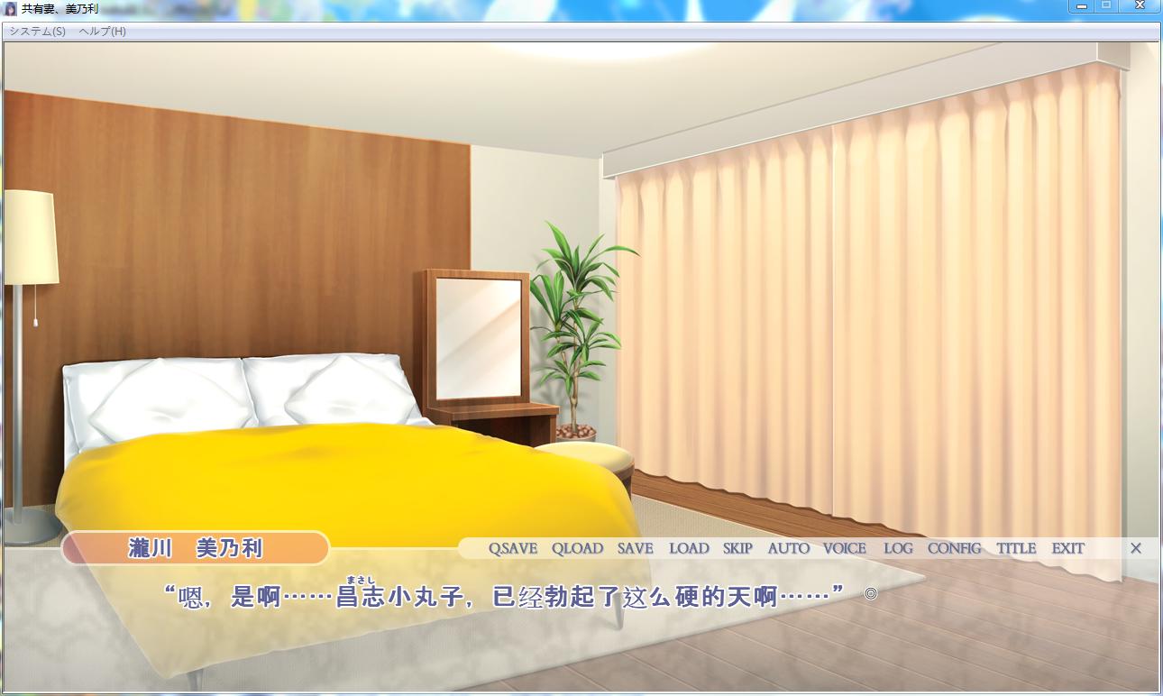 【拔作ADV/汉化】共享老婆:美乃利 完整汉化版【全CV/PC+吉里吉里2模拟器/930MB】 1