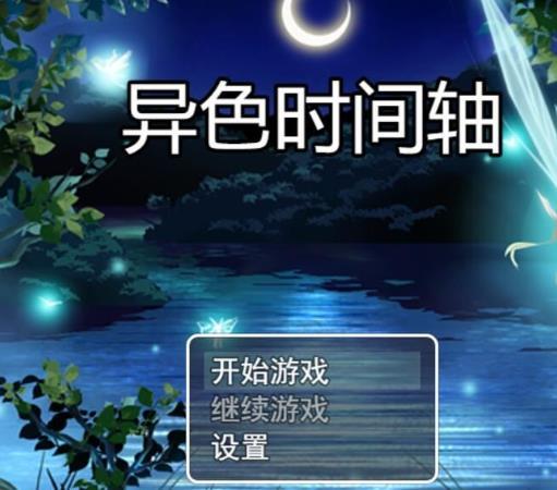 【白嫖/RPG/汉化】时间停止~异色时间轴 ver1.0.1 官方中文步兵版 1