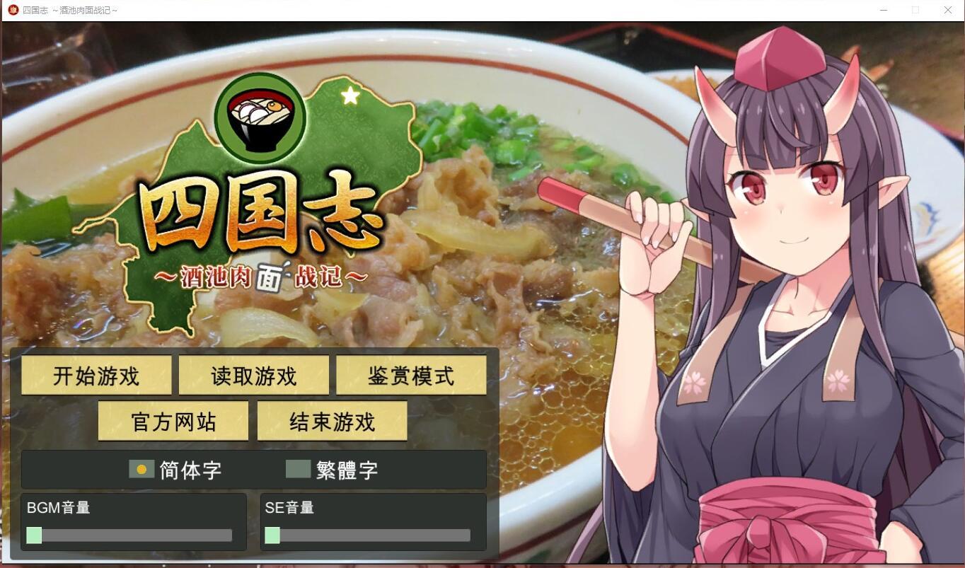 【战略SLG/中文】四国志:酒池肉面战记!官方中文步兵【1.3G】