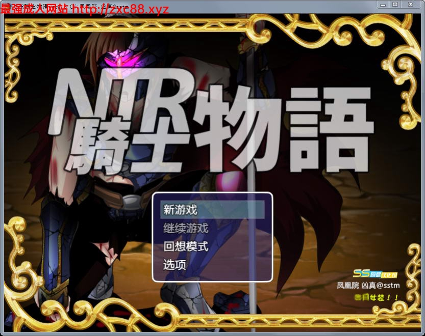 [RPG/汉化]NTR骑士物语:最爱的人被睡了我也要战斗 精翻汉化版[FM/百度][900M]