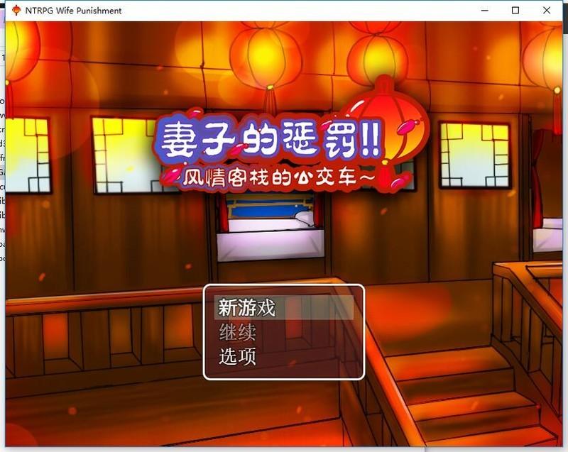 [RPG/中文] 妻子的惩罚:风情客栈的公交车 PC+安卓中文版 [FM/百度/OD][820M]