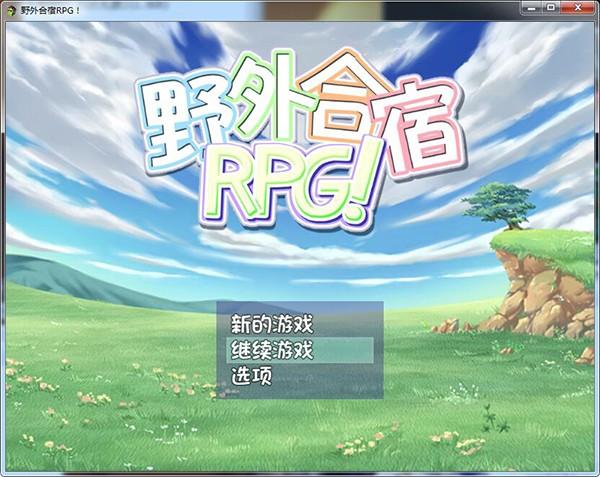 [RPG/汉化/动态CG][SSTM] 丧心病狂的野外合宿RPG!PC+安卓汉化版 [FM/百度/OD][1.8G]