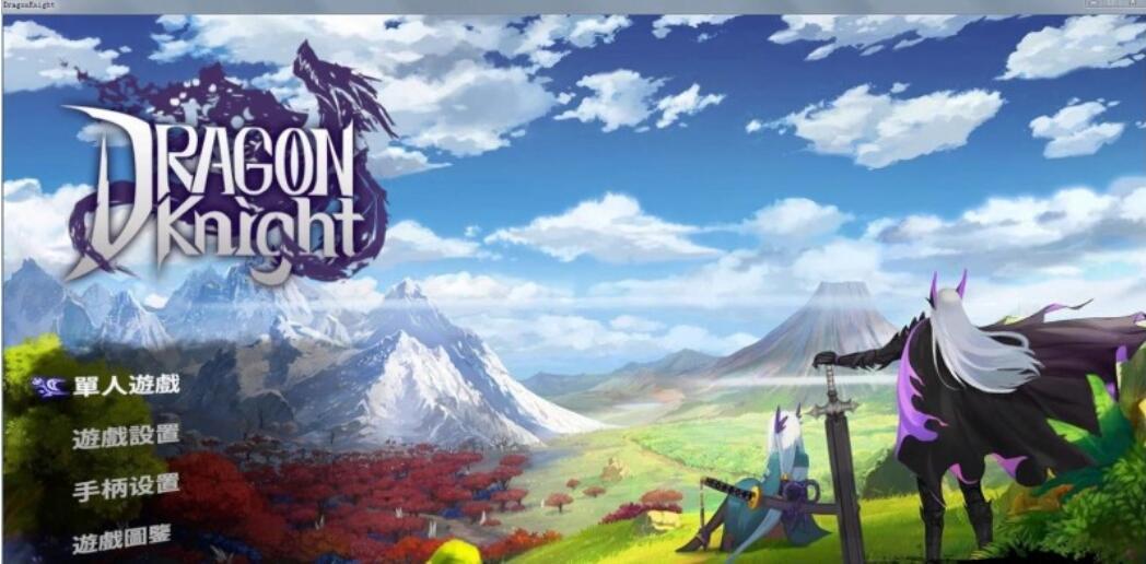 [横版ACT/大作/冒险]Dragon Knight 狩龙骑士 官中完整版+邪恶补丁[百度][动态/CV/2.6G]