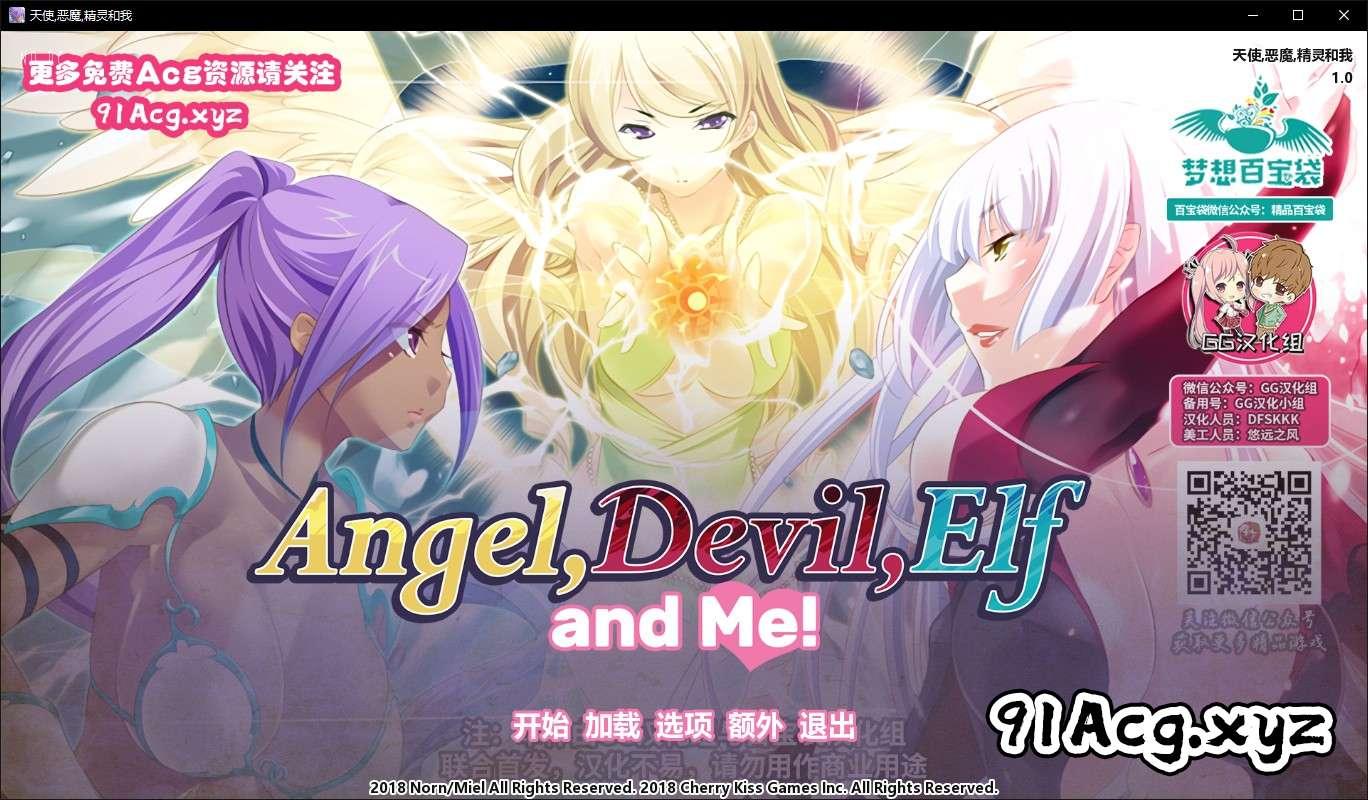 [拔作ADV] 天使-恶魔-精灵和老子! [FM][精修汉化][CG][PC+安卓][1.4G]