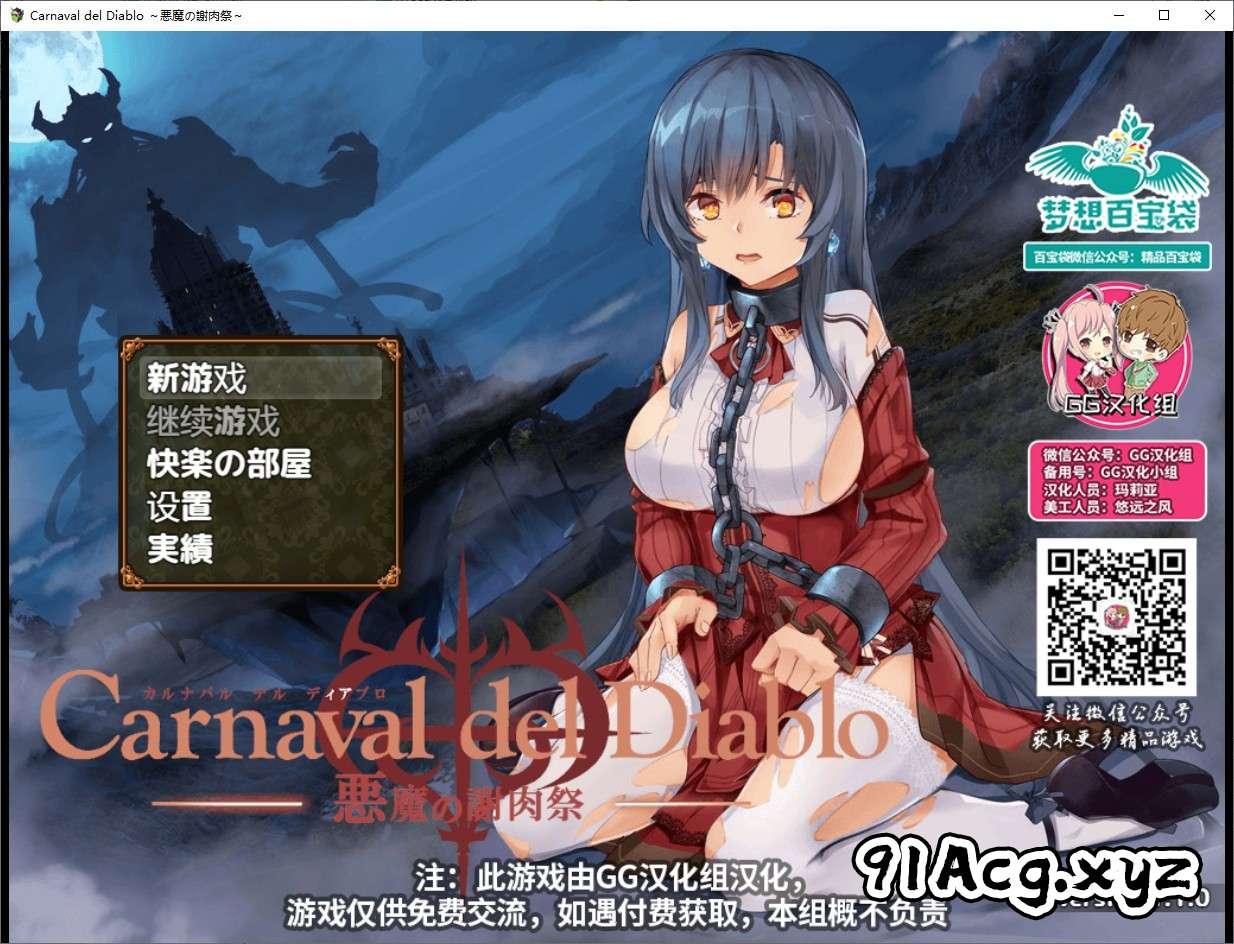[日系RPG] 黑暗破坏神狂欢节~恶魔的祭品V1.10 [FM][汉化修复][PC+安卓][1.4G]