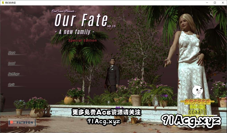 [欧美SLG] 我们的命运~Our Fate V0.15 [FM][汉化][动态CG][3.5G]