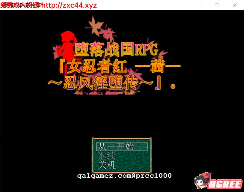 [RPG/中文] 堕落战国RPG『女忍者红 -茜-~忍风淫堕传~』官方中文版 [FM/百度][500M]