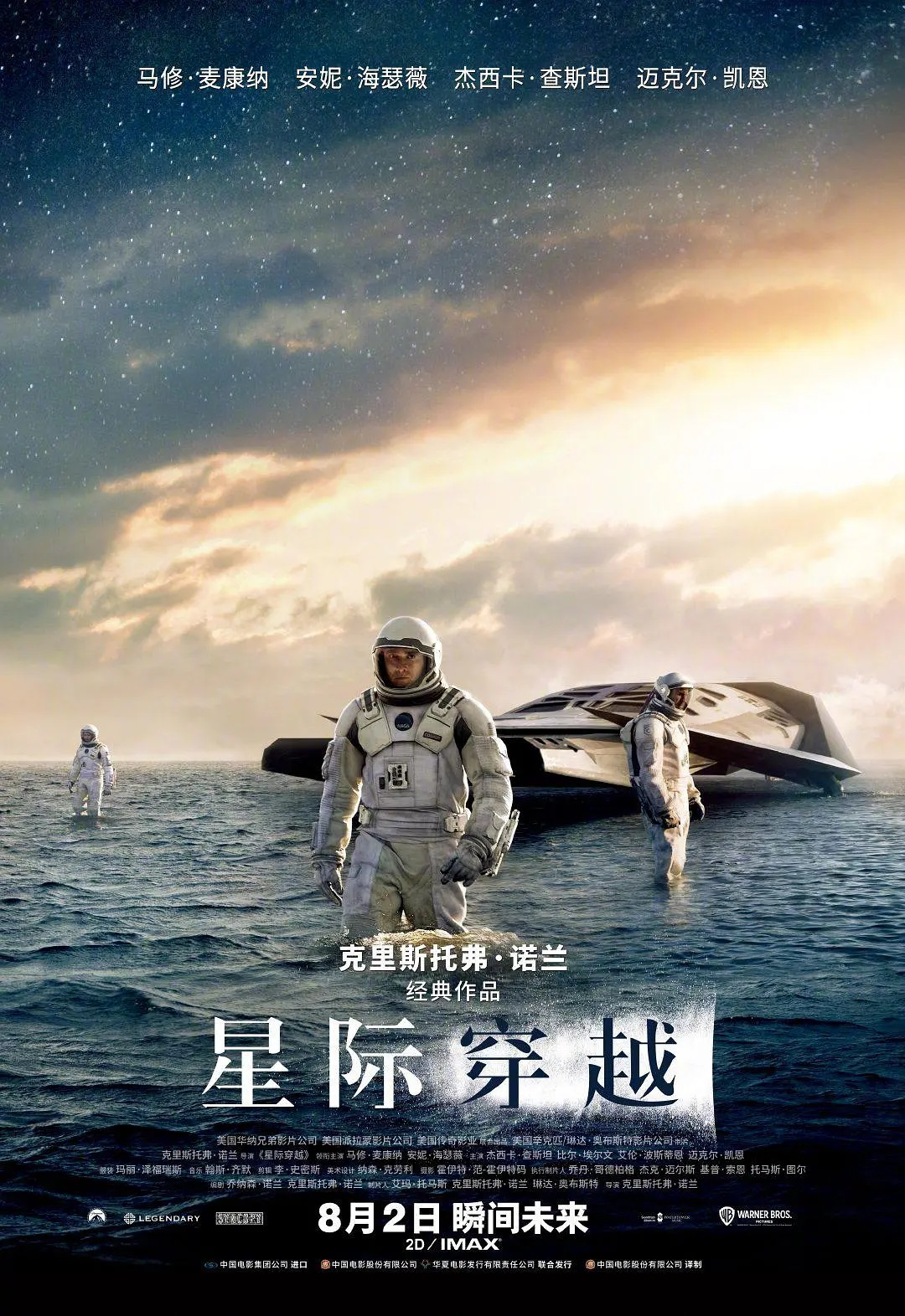 [电影分享] [星际穿越 Interstellar (2014)] [1080P] [BluRay] [x264] [DTS-HD] [MA.5.1] [MKV][外挂字幕][2.63G]