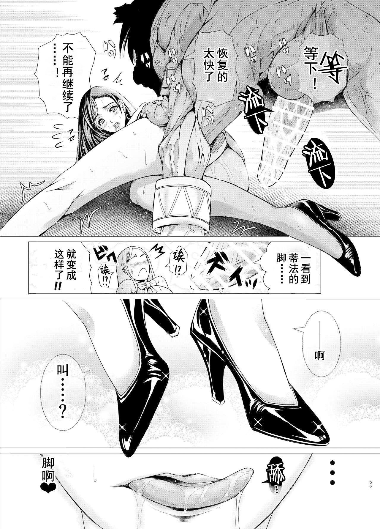 〖中文〗最终野兽 FINAL BEAST 2