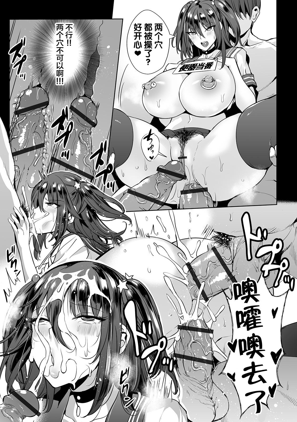 〖中文〗Onna Spy wa Nikubenki no Yume o Miru ka 女 肉便器 梦见 3