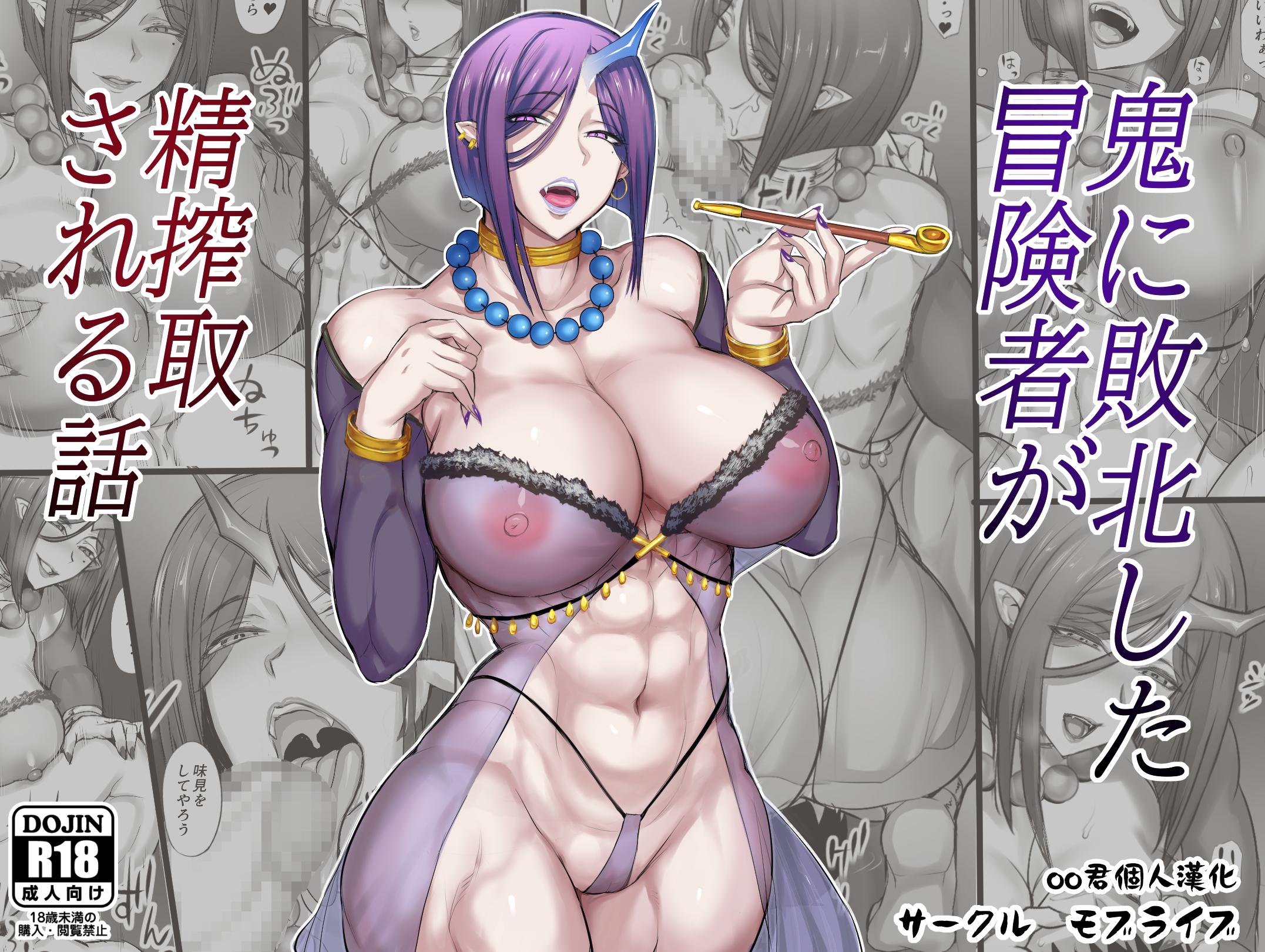 〖中文〗冒险者败北2 Oni ni Haiboku Shita Boukensha ga Seisakushu Sareru Hanashi