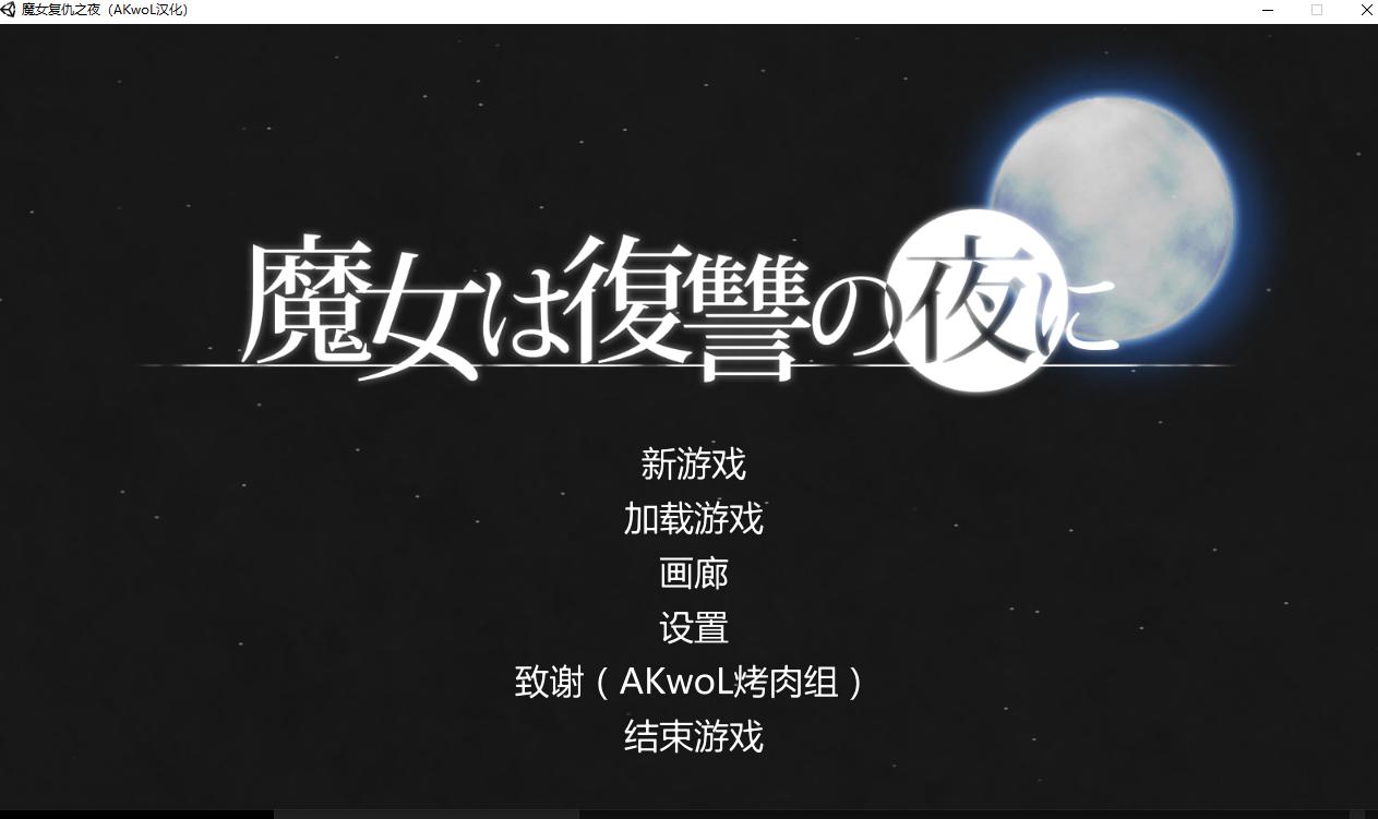 [PC/汉化/动态ATC]魔女は复讐の夜に Ver0.53