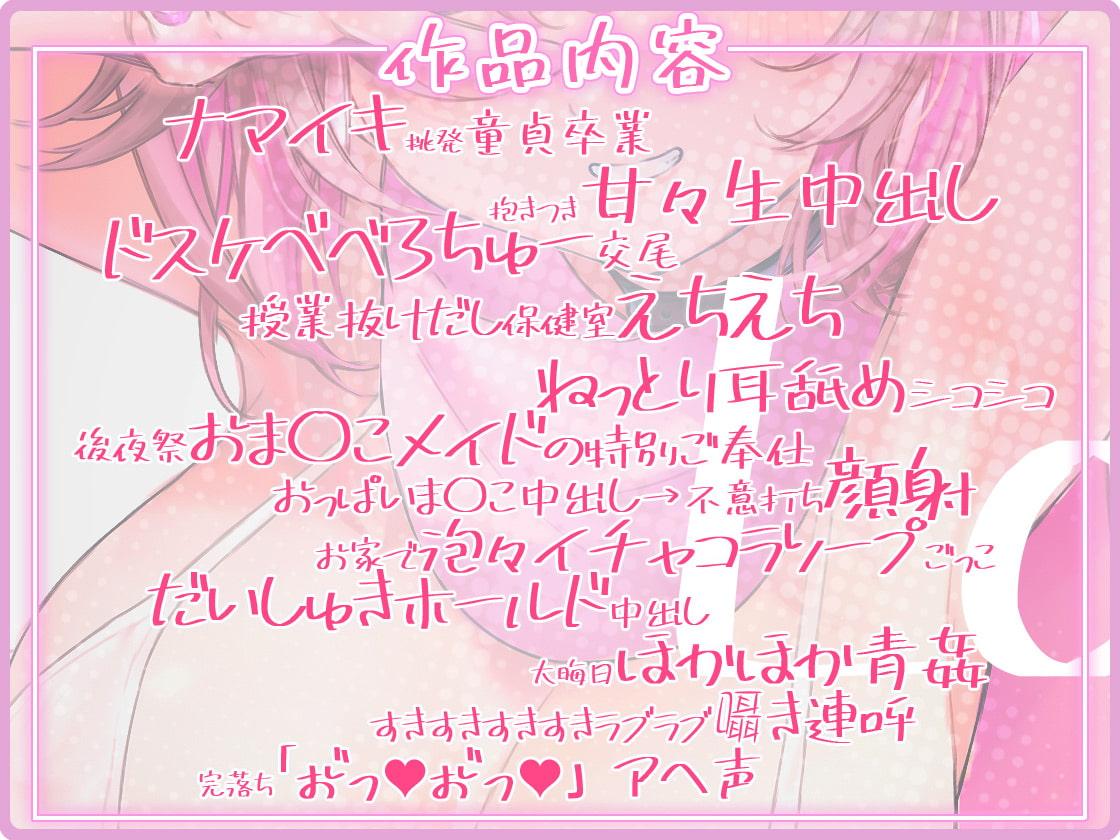 [RJ308835]純情おま○こ当番【フォーリーサウンド】[OD/度盘] (5.61GB) 3