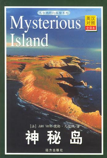 神秘岛 有声小说