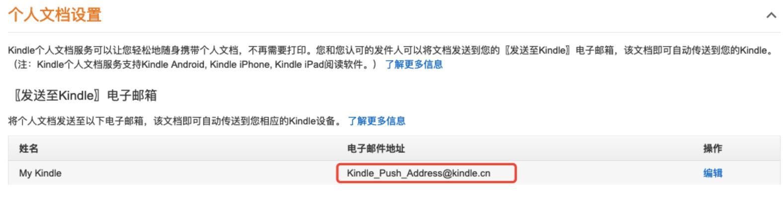 【安卓/IOS/Kindle】如何不花一分钱看上万部漫画 9