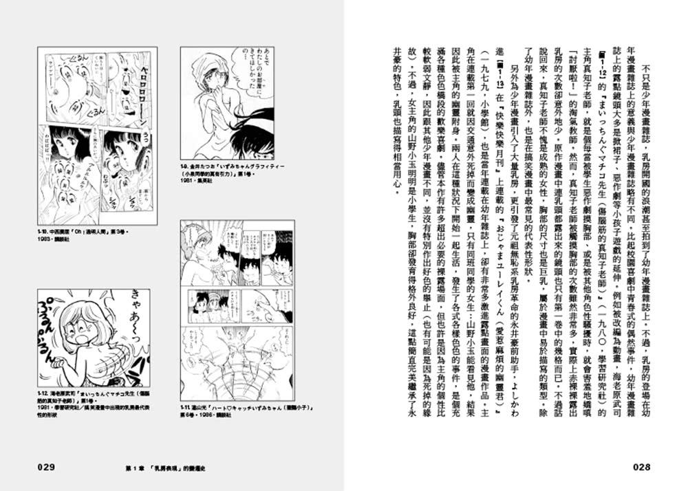 成人漫画表现史_稀见里都著[PDF/83.8MB] 3